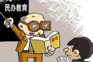 上海民办学校学费公布 一小学每学期8万创新高