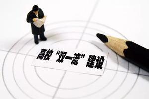 上海将支持复旦、交大等加快双一流建设