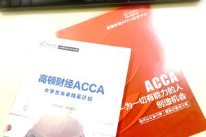 ACCA新人分享独家过关秘籍:90分如何做到?
