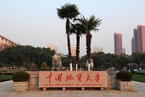 中国地质大学(武汉)2018年自主招生简章