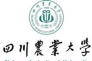 四川农业大学2018年自主招生简章