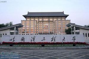 哈尔滨工程大学2018年自主招生简章