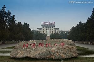 北京科技大学2018年自主招生简章
