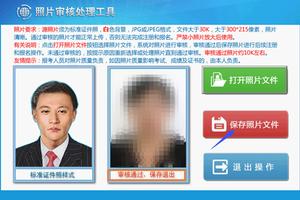 中级会计报名照片审核工具下载及使用方法
