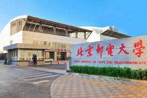 北京邮电大学2018年自主招生简章