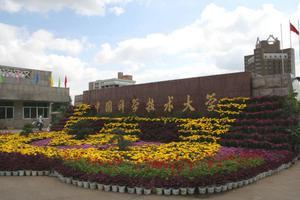 中国科学技术大学2018年自主招生简章