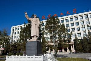 北京化工大学2018年自主招生简章