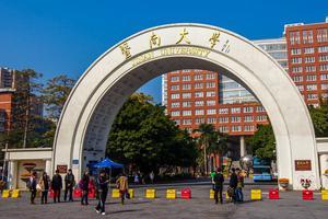 2018年暨南大学新增本科专业名单