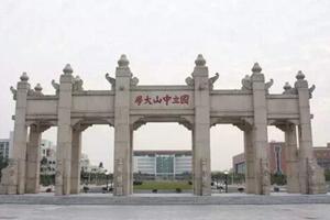 2018年中山大学新增本科专业名单