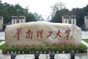 2018年华南理工大学新增本科专业名单