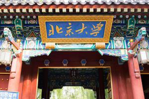 中国31省市区758所大学排行榜详榜(含各省榜单)