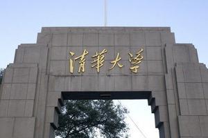清华大学2018年领军人才选拔招生简章