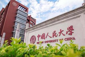 中国人民大学2018年圆梦计划招生简章