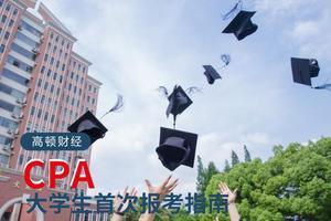 2018年大学应届毕业生报考注册会计师全攻略