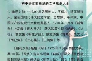 中考语文常考的77个文学常识 提分必备(图)