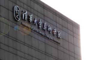 清华大学美术学院2017年本科专业录取分数线