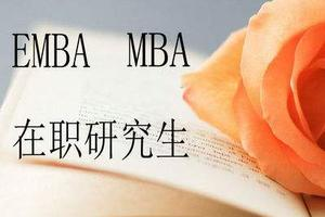 EMBA必读:报考EMBA在职研究生的三大价值