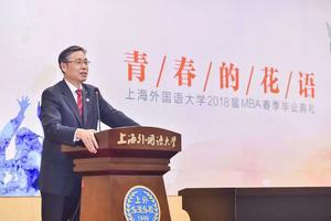 上海外国语大学2018届MBA春季毕业典礼顺利举行