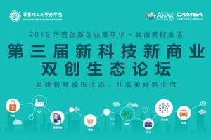 第三届新科技新商业双创生态论坛即将举办