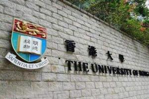 香港高校和部分中外合作办学高校招生推介会