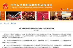 纽约中国公民陆续接诈骗电话 如何报案及求助?