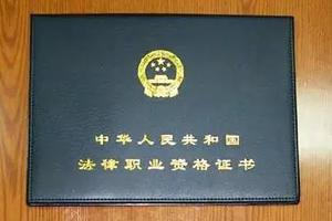 国家统一法律职业资格考试实施办法发布