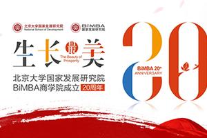 北大国发院BiMBA商学院20周年庆典隆重举行