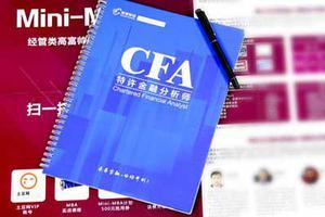 6月CFA考试 学霸助你通过