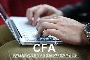 拿下CFA你已经打开了金融世界的半扇门