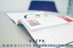 """4位老师从考场带回的""""USCPA答案"""""""