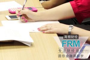 FRM考前两天的复习方法与考前准备介绍