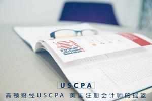 拿下USCPA只为进美国四大 你还有更多的选择