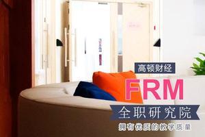11月FRM一级资料如何选择 自学用什么资料