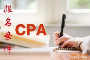 考完初级会计考什么 考CPA是个不错的选择