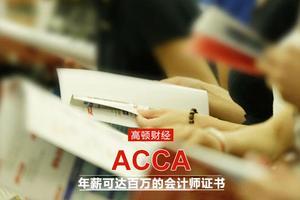 手持ACCA半个财会圈的岗位都是你的囊中物
