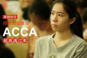 扒一扒外国人如何考ACCA