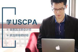 一个USCPA人在中国能掀起多大的浪?