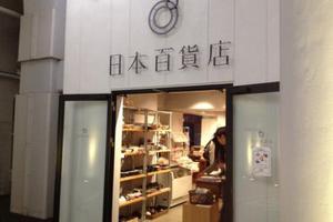华媒:日本百货店统计消费额 外国游客消费增长