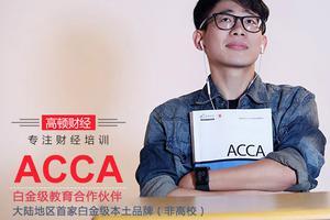做好这几点2年拿下ACCA真的没那么难