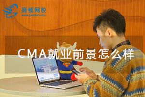 中国CMA持证人真实年薪如何 就业前景怎样