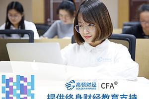 6月23日CFA考试不到30天 CFA优秀考友分享