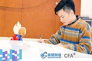 为什么考CFA 海归金融女硕士拒绝稳定