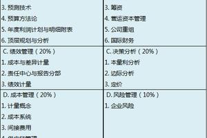 注册管理会计师考试科目详细介绍