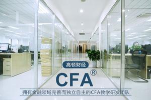 成为CFA的持证人大概需要多少银两
