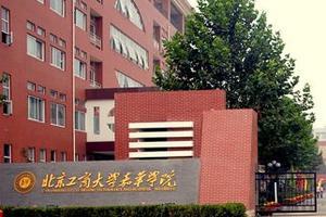 北工商嘉华学院:国际化 高端化 个性化商学院