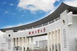 河北工业大学2018年招生章程