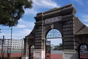 从北京四中到哈佛 名校是如何影响我的一生的