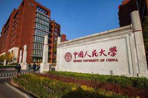 人大商学院:立足中国发展 培养管理人才