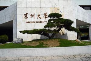 深圳大学2018年新增6个招生专业