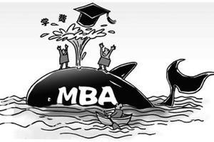 MBA不是万金油 读MBA不能解决的三个问题知道吗